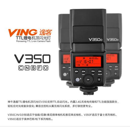 Products Camera Flash V350 02