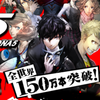 Persona 5 arrasa con 1,5 millones de copias vendidas a nivel mundial