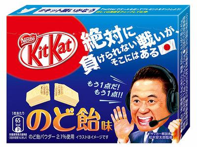 TrendInFood: Kit Kat sabor a pastillas para la tos