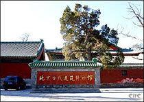 China apuesta por los museos étnicos