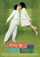 Nuevo trailer y posters de 'I´m a Cyborg but that´s O.K.', lo último de Park Chan-Wook