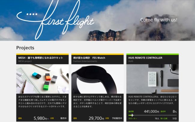 Sony monta una plataforma de crowdfunding para sacar adelante las ideas de sus empleados