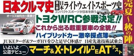 Toyota está muy cerca de anunciar oficialmente su vuelta al WRC
