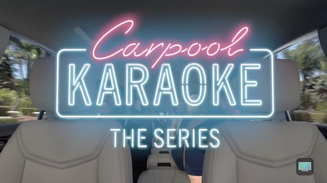 La primera temporada de 'Carpool Karaoke' ya está disponible de forma gratuita sin suscripción a Apple Music