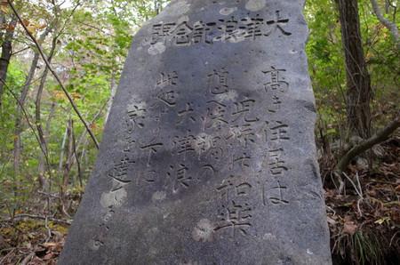 Las piedras de tsunami que podemos encontrar en las costas de Japón
