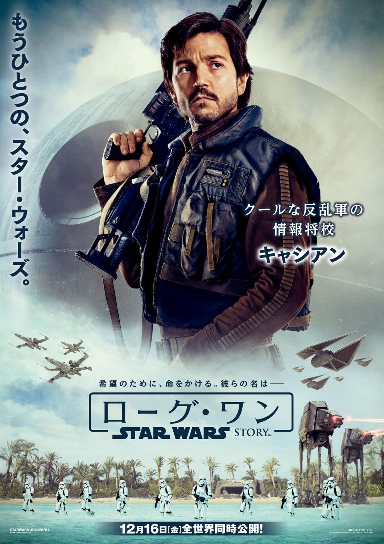 Foto de 'Rogue One: Una historia de Star Wars', los carteles (18/24)