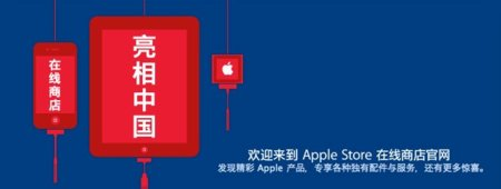 Apple lanza su tienda online y la App Store en China