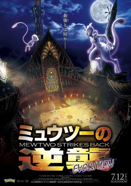 Mewtwo Strikes Back Evolution Poster