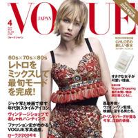 Vogue Japón: Edie Campbell