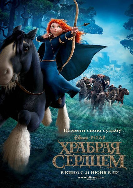Foto de 'Brave (Indomable)', carteles (5/7)