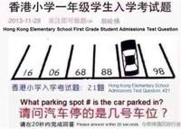 ¿Serías capaz de resolver este acertijo que se usa con estudiantes chinos de seis años?