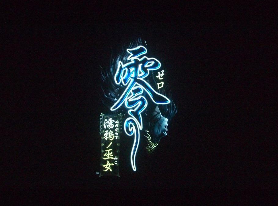 Foto de Fatal Frame The Black Haired Shrine Maiden. (2/13)