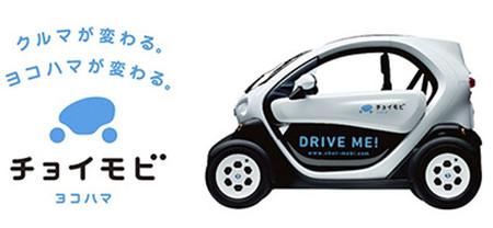 ChoiMobi, el servicio nipón que presenta al Twizy de Nissan
