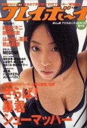 Air Sex: Un nuevo deporte japonés