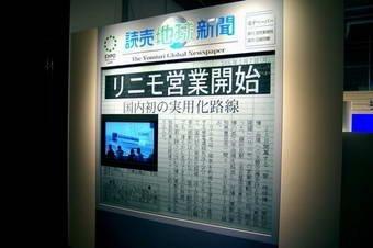 Una pared electrónica para leer el periódico