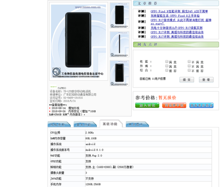 Oppo Find X 10 Gb Ram Tenaa