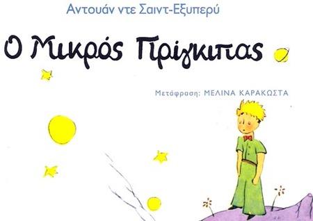 Portada de El Principito en griego