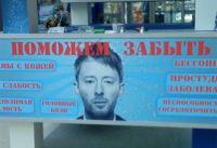 En Irán creen que la cara Thom Yorke es una buena forma de educar sexualmente a los hombres