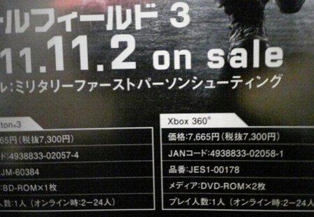 'Battlefield 3' en dos discos para Xbox 360
