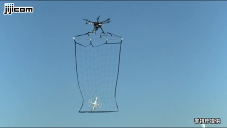 Este es el dron de la policía japonesa que captura otros drones en lugares donde no deberían estar volando