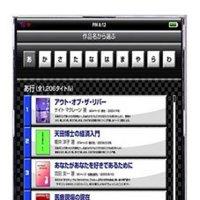 Hitachi abarata la producción de su pantalla IPS para móviles