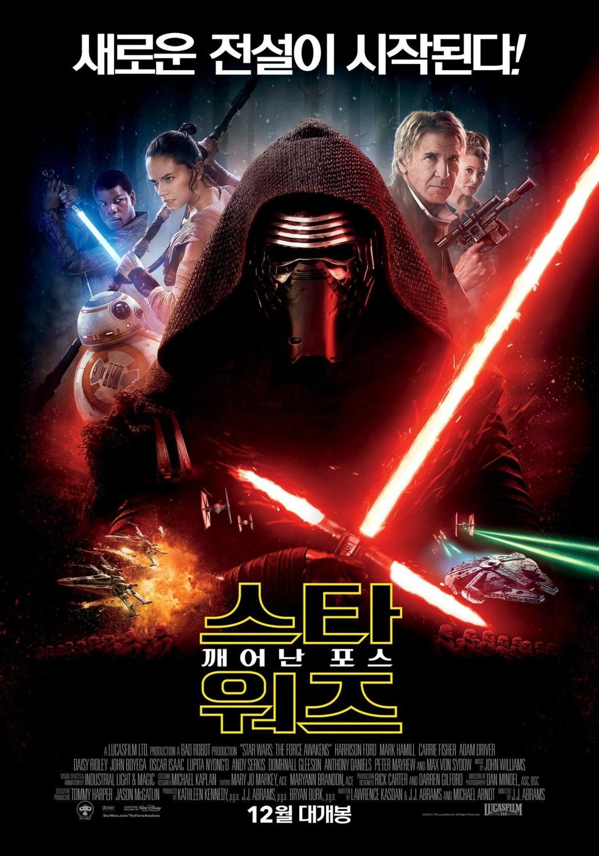Foto de 'Star Wars: El despertar de la fuerza', todos los carteles del Episodio VII (16/18)