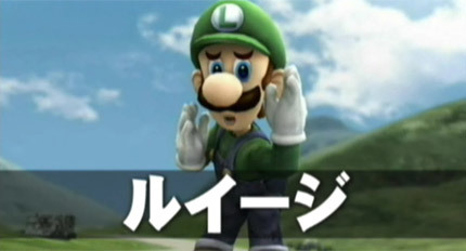 Luigi en Super Smash Bros Brawl
