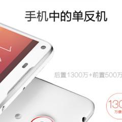 Foto 7 de 8 de la galería zte-nubia-z5s en Xataka Android