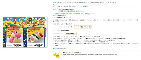 Yoshis Woolly World Amazon