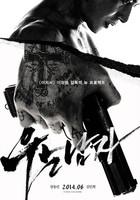 'The Crying Man', tráiler y cartel de lo nuevo de Lee Jeong-beom