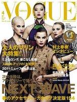 Tendencias de primavera en la portada de Vogue Japón de abril: poderío en los labios