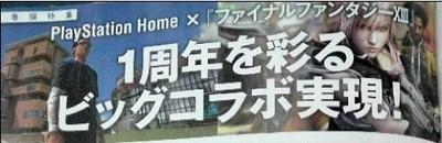 'Final Fantasy XIII' y sus personajes llegan a Home de forma totalmente gratuita