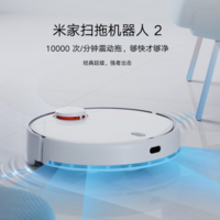 Xiaomi lanza un robot aspirador con 2800 Pa de potencia y la posibilidad de acabar con el 99,9% de las bacterias