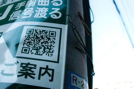 Reemplazar un QR por uno fraudulento, el simple método de robo que usan los delicuentes en China