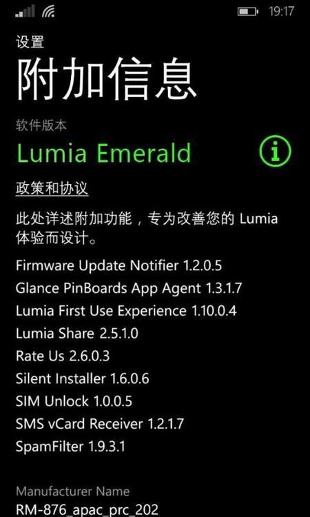 Lumia Esmerald