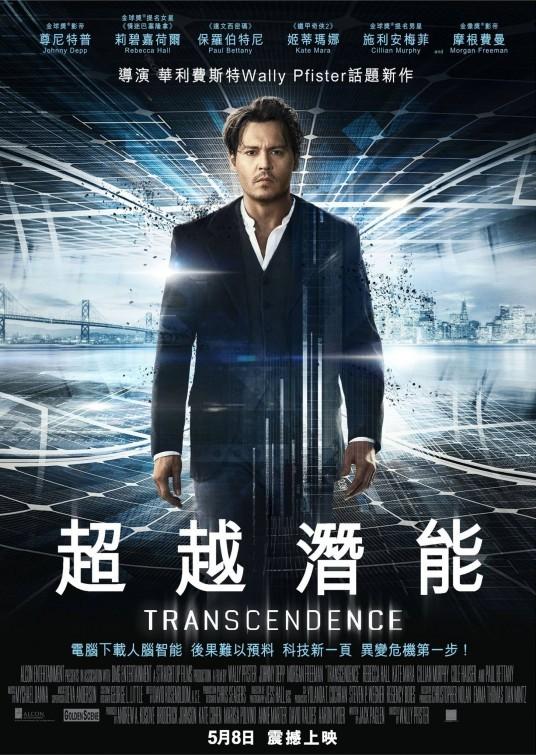 Foto de 'Transcendence', carteles (4/11)