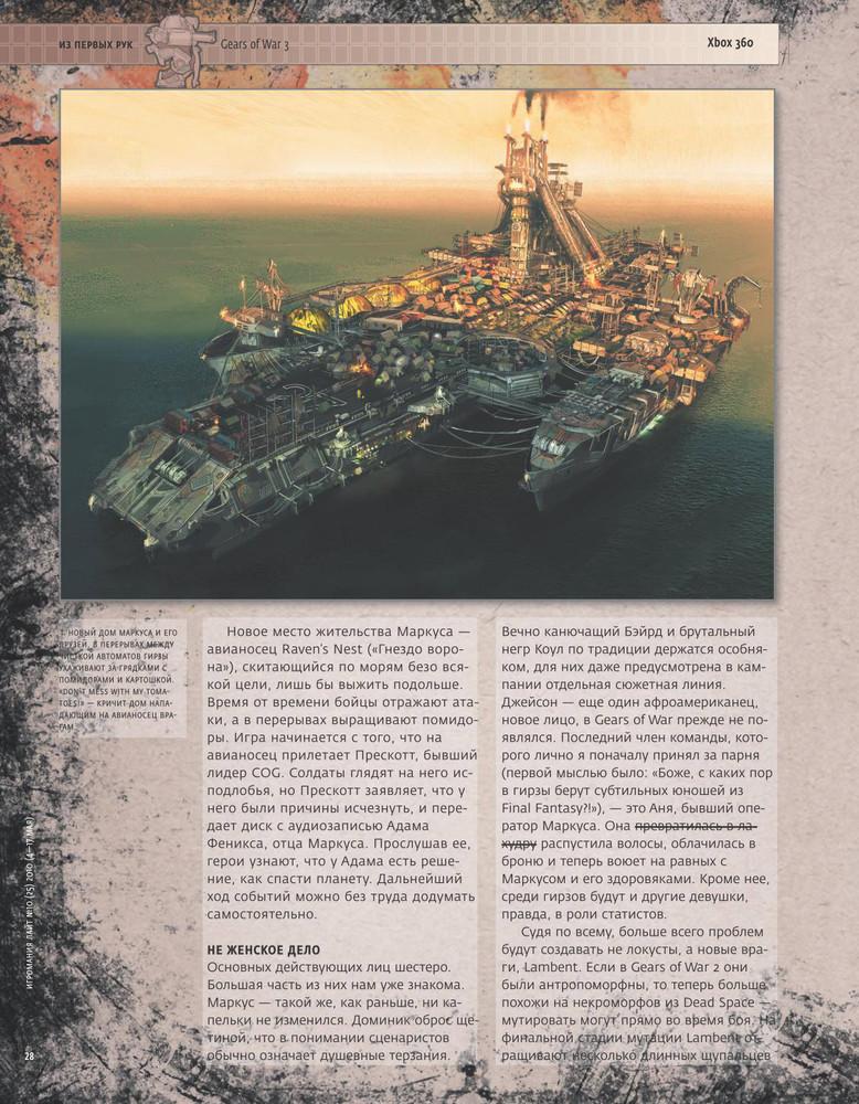 Foto de Gears of War 3 [scans mayo 2010] (7/9)