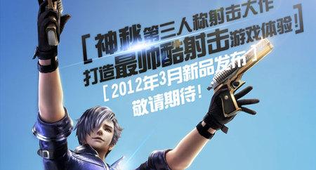 'Age of Guns', el MMO chino que bebe a muerte de... ¿Adivináis de qué juego?