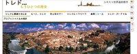 Toledo, se prepara para el turismo japonés