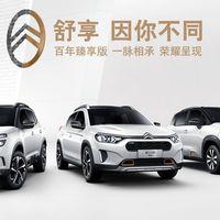 El fabricante chino Dongfeng estudia desinvertir en PSA para abordar el coche eléctrico