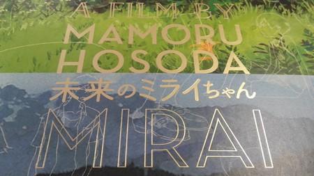 Mamoru Hosoda 1