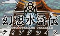 'Suikoden Tierkreis' saldrá fuera de Japón