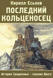 Eskov Last Ringbearer Cover