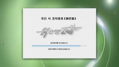 El nuevo sistema operativo de Corea del Norte nos resulta muy familiar