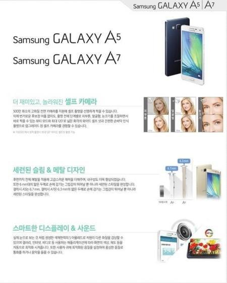 Samsung Galaxy A7 Promo Material