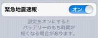 iOS 5 incluirá una alarma de terremotos