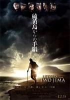 Se adelanta el estreno americano de 'Letters From Iwo Jima' de Clint Eastwood