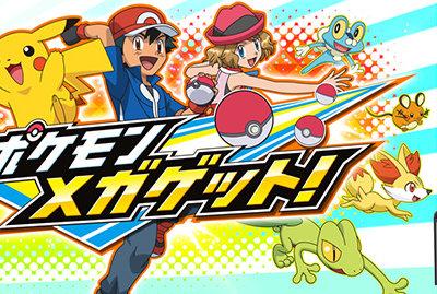 ¡Atrápalos Ya! Nueva arcade de Pokémon en Japón nos permite lanzar pokebolas para capturar Pokémons