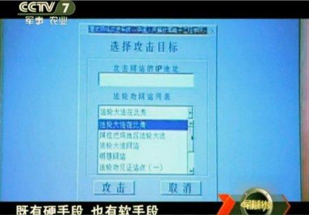 Un fotograma 'filtrado' desvela parte del software de ataque Chino