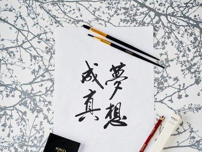 ¿Te gusta la cultura oriental?: entonces te vas a enamorar de 'Asian Touch', la nueva colección cápsula de Kiko
